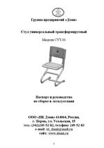 Инструкция стула СУТ 01
